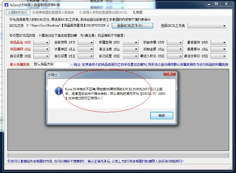 【从EXCEL导入数据时提示格式错误】(excel导入格式不正确)