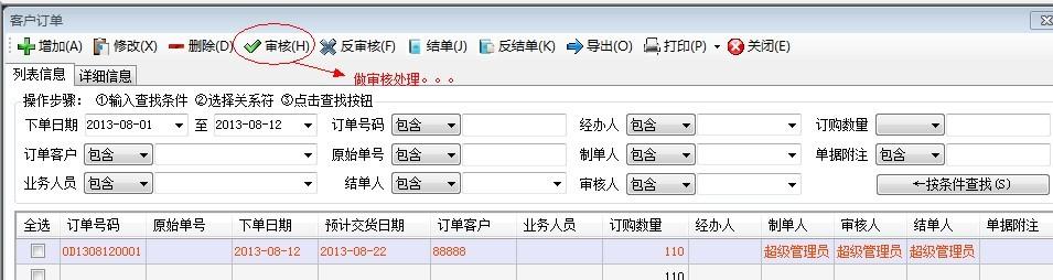 客户订单审核0.jpg