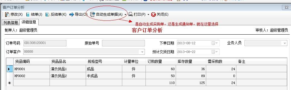 生成采购单还是生成通知单6.jpg
