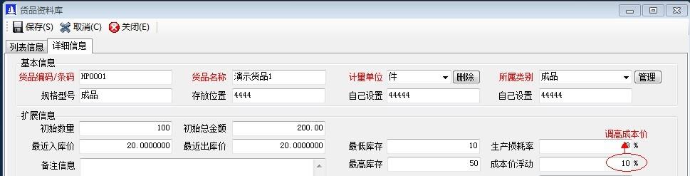 调高成本价.jpg