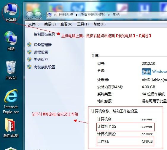 【局域网联机第2步:客户机连接主机上的共享账本】