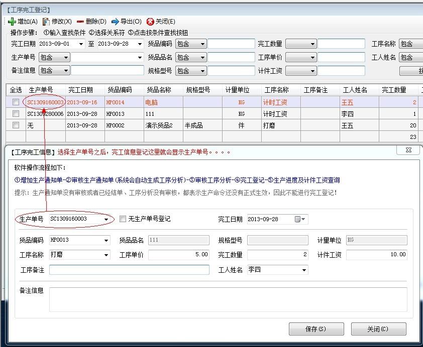 工序完工登记-无生产单号登记