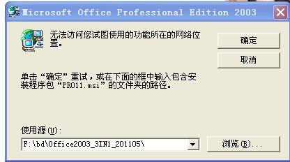 【提示OFFICE 软件如何解决】