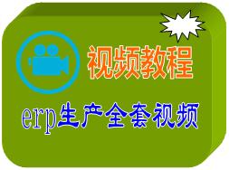 创管ERP系统-视频教程
