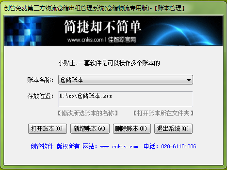 创管第三方物流仓储出租管理系统软件(仓储出租型)
