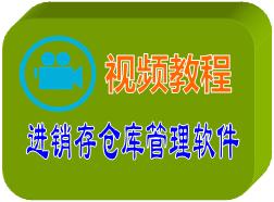 仓库进销存管理软件-视频教程