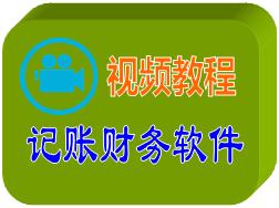 记账财务软件-视频教程