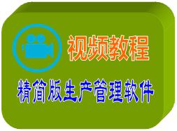 生产管理软件精简版-视频教程