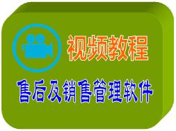 手机维修及销售管理软件-视频教程