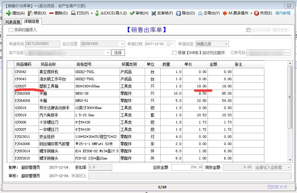 ERP软件出库明细表和进出存明细表统计结果不一样