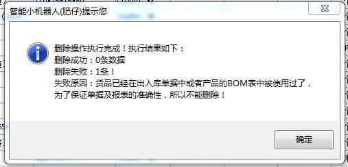 ERP软件里不能将货品删除(删除货品)