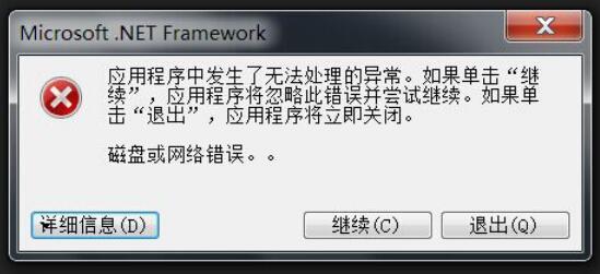 创管ERP错误提示分析:磁盘或网络错误