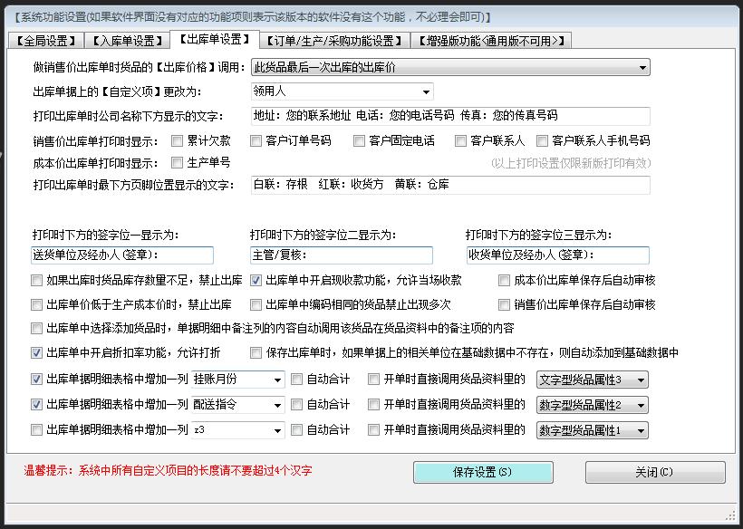 创管ERP管理系统 功能设置之出库单设置