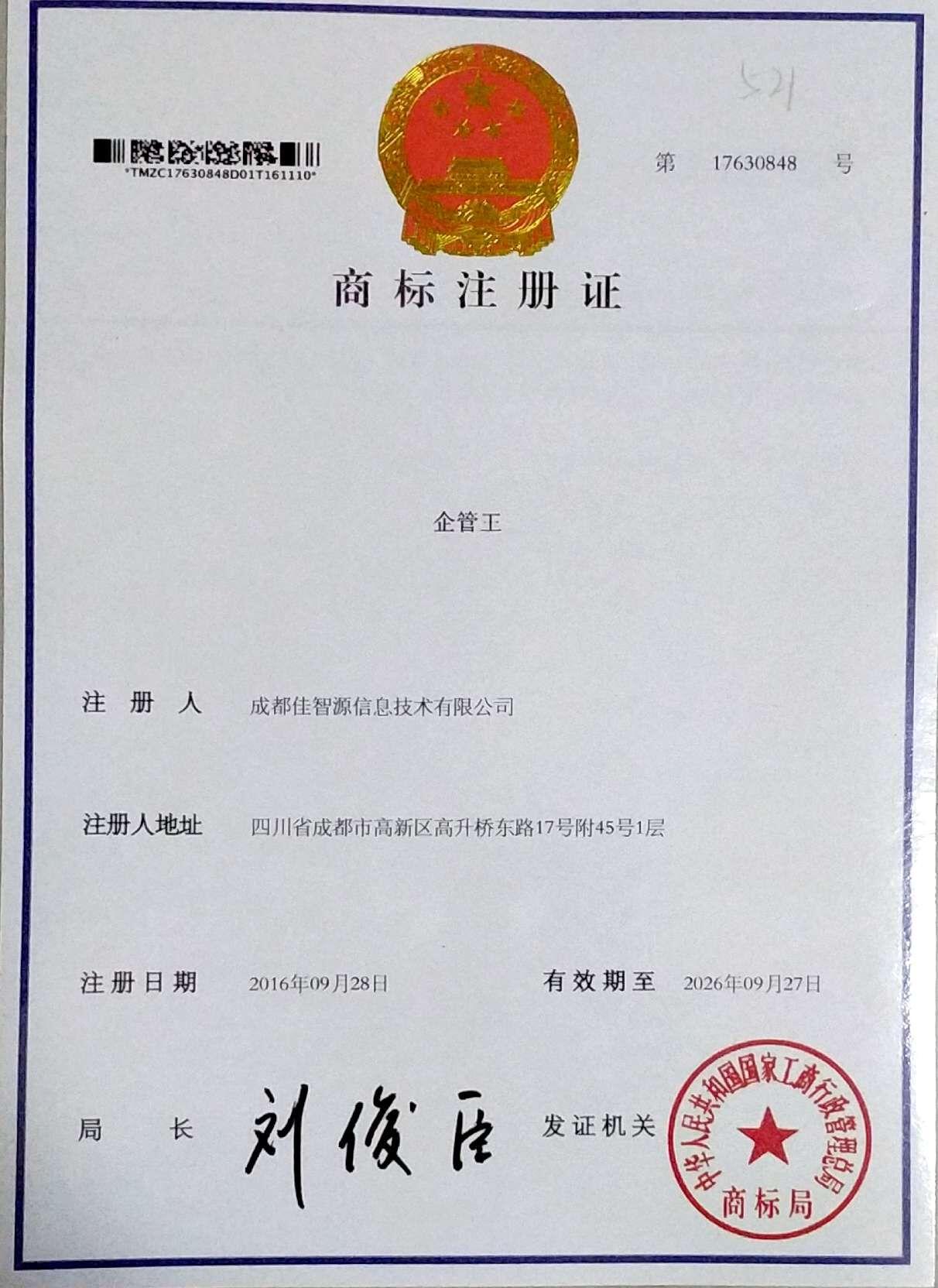 【企管王软件官方网站】