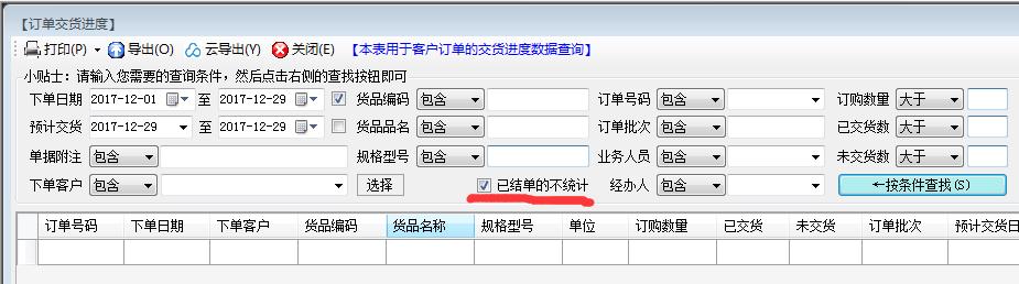 创管ERP生产管理软件版本更新,最新版版本号:391