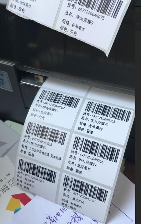软件自动生成条码以及条码标签打印功能实测效果