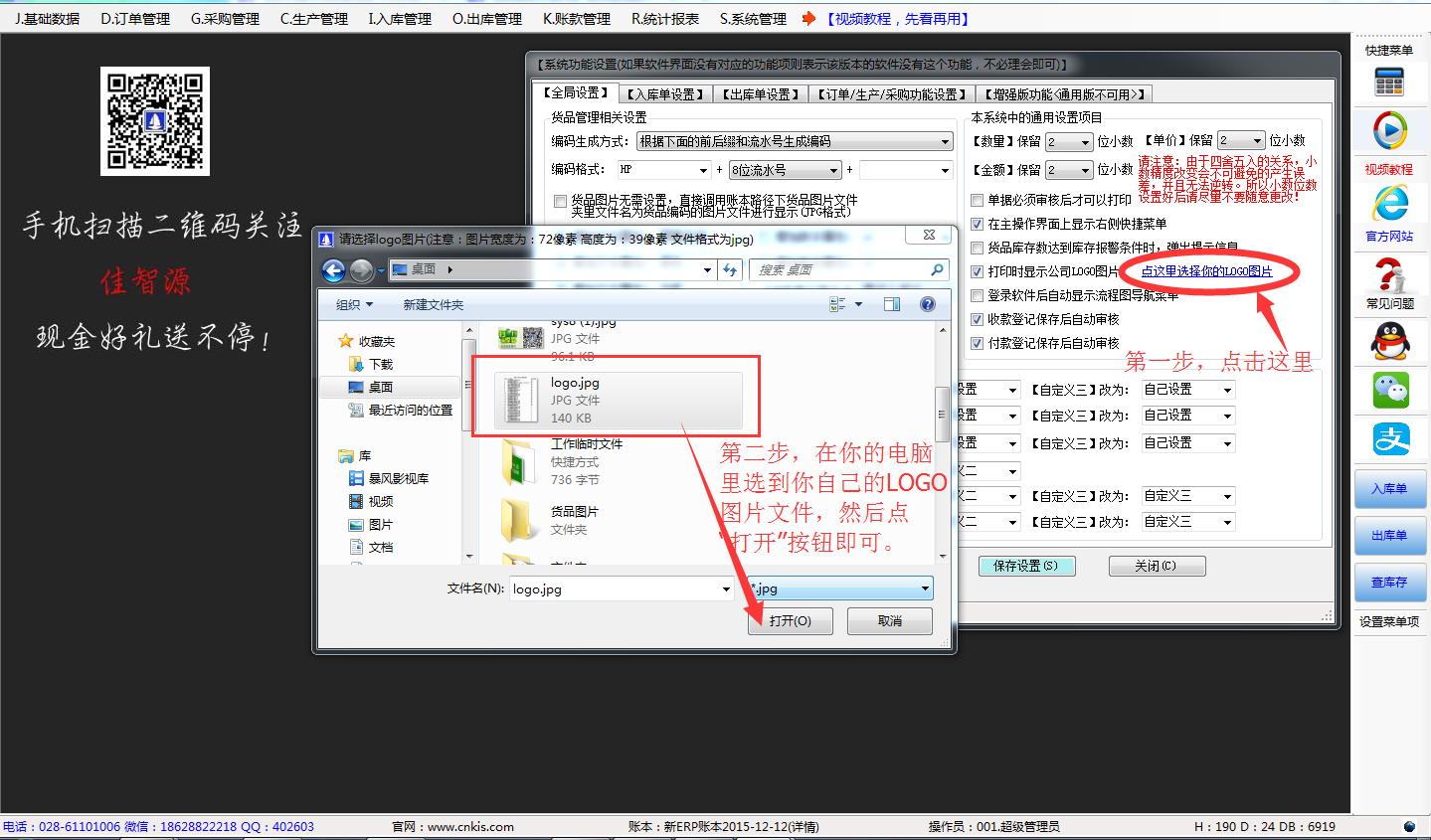 关于ERP生产管理软件打印LOGO图片的设置方法