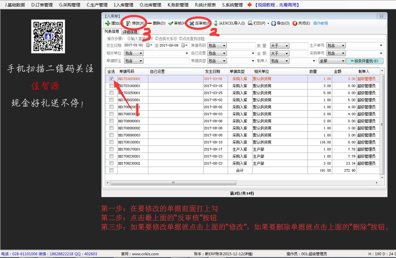 《每日一图》如何修改或删除已经审核生效了的单据