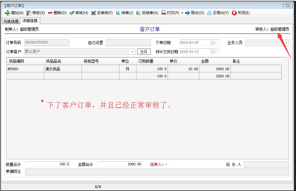 客户订单分析(MRP运算)里没有显示要生产的货品