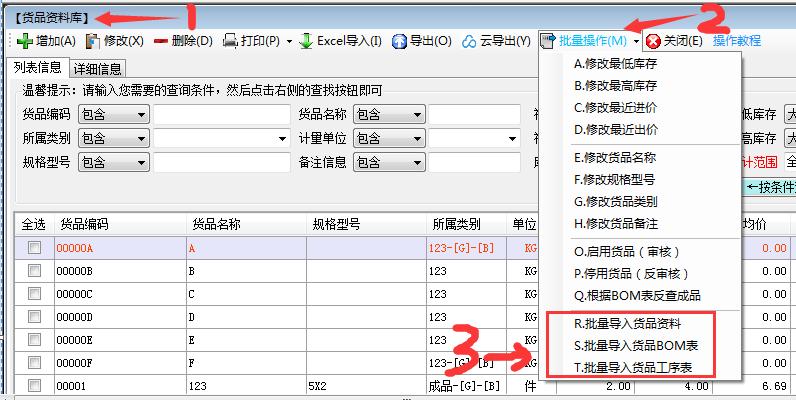 从EXCEL表格中批量导入产品BOM表(配件表)和生产工序表
