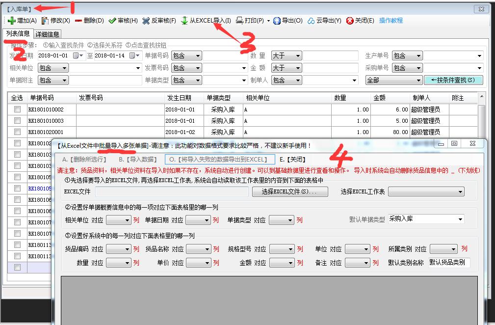 从EXCEL一次性批量导入多张出入库单据(批量导入单据)