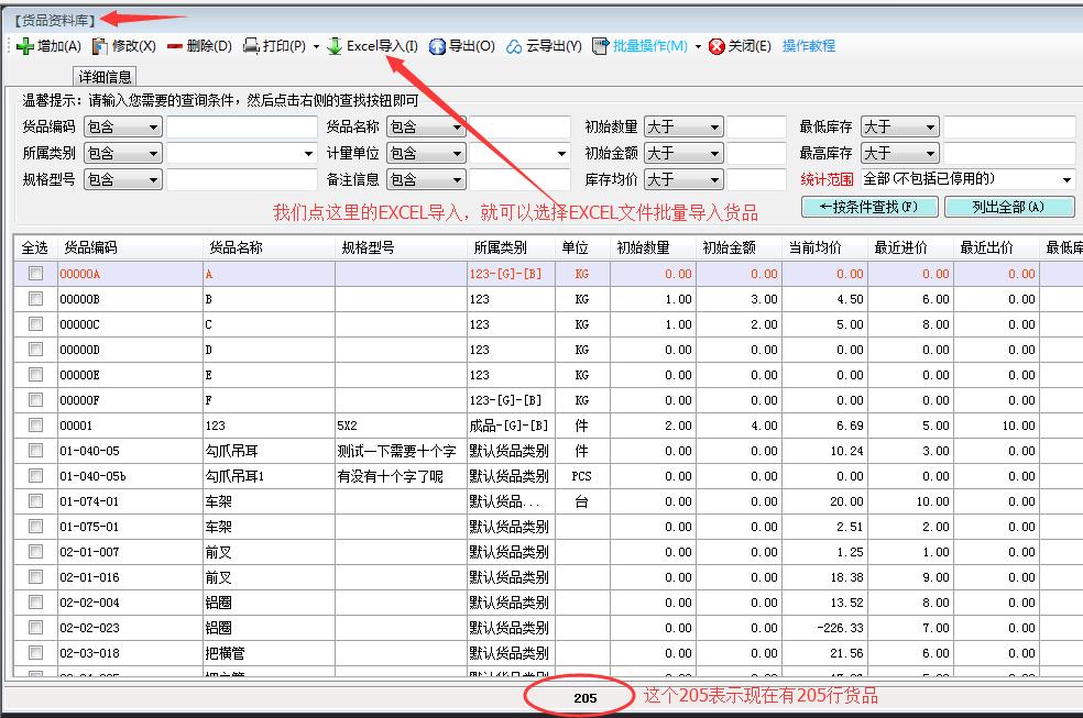 从EXCEL文件批量导入货品资料信息(货品信息批量导入)