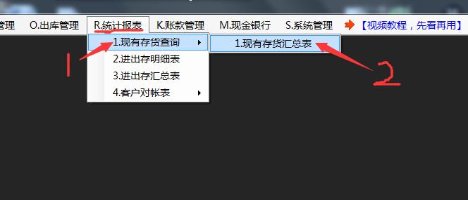 查询现在的库存数量或以前某个日期的库存数量(查询库存数量)