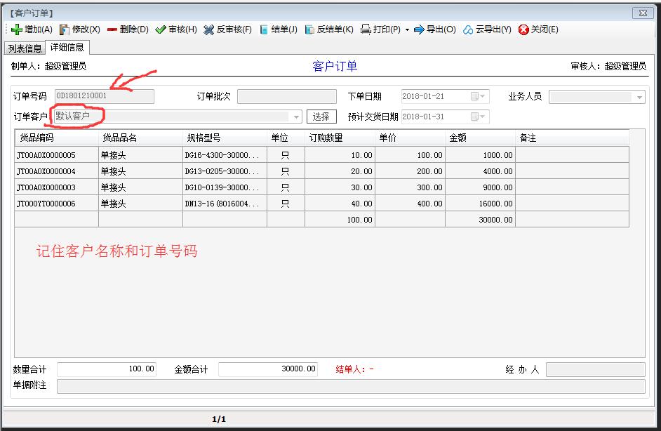 根据客户订单自动生成销售发货单(自动列出未发货数)