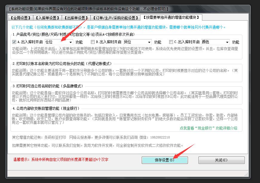 增值功能之:多仓库/批号/仓位/货位/批次/颜色/尺码/库位/货架号/码数等