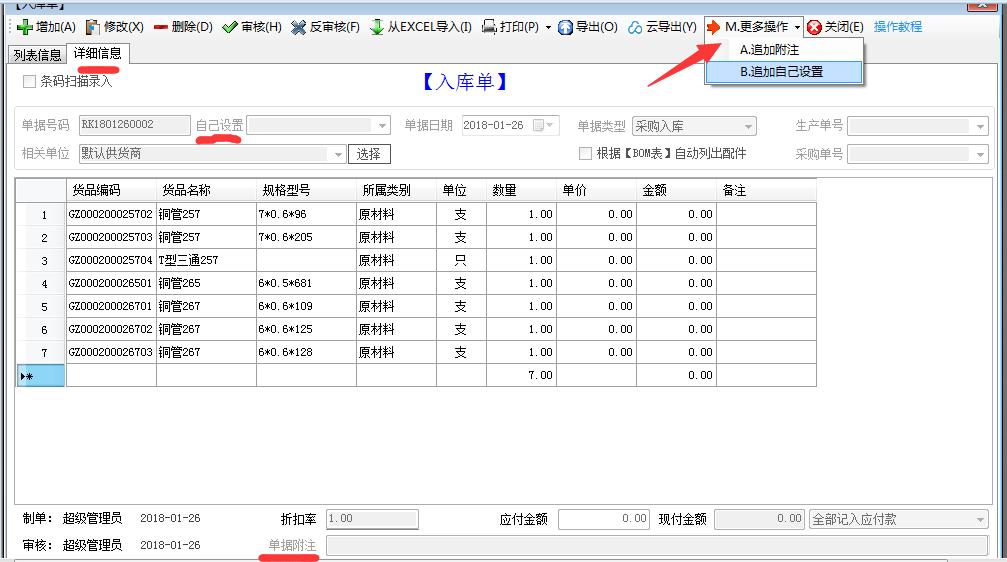 在不修改单据的情况下追加单据附注标记单据状态追加自定义项追加自己修改项目