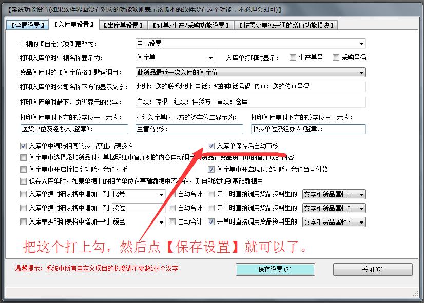 入库单或出库单保存后自动审核(单据自动审核功能)