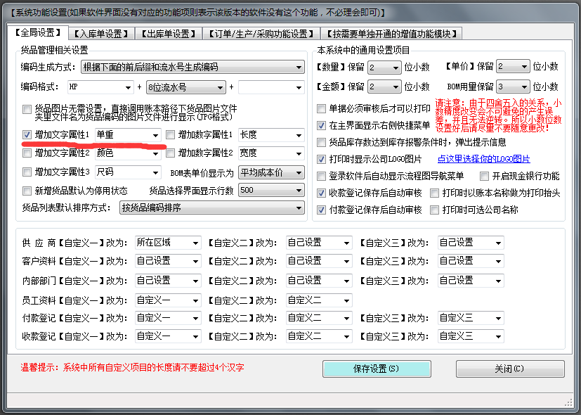 出库单/入库单据明细表格中增加一列/自动合计/开单时直接调用货品资料里的自定义项