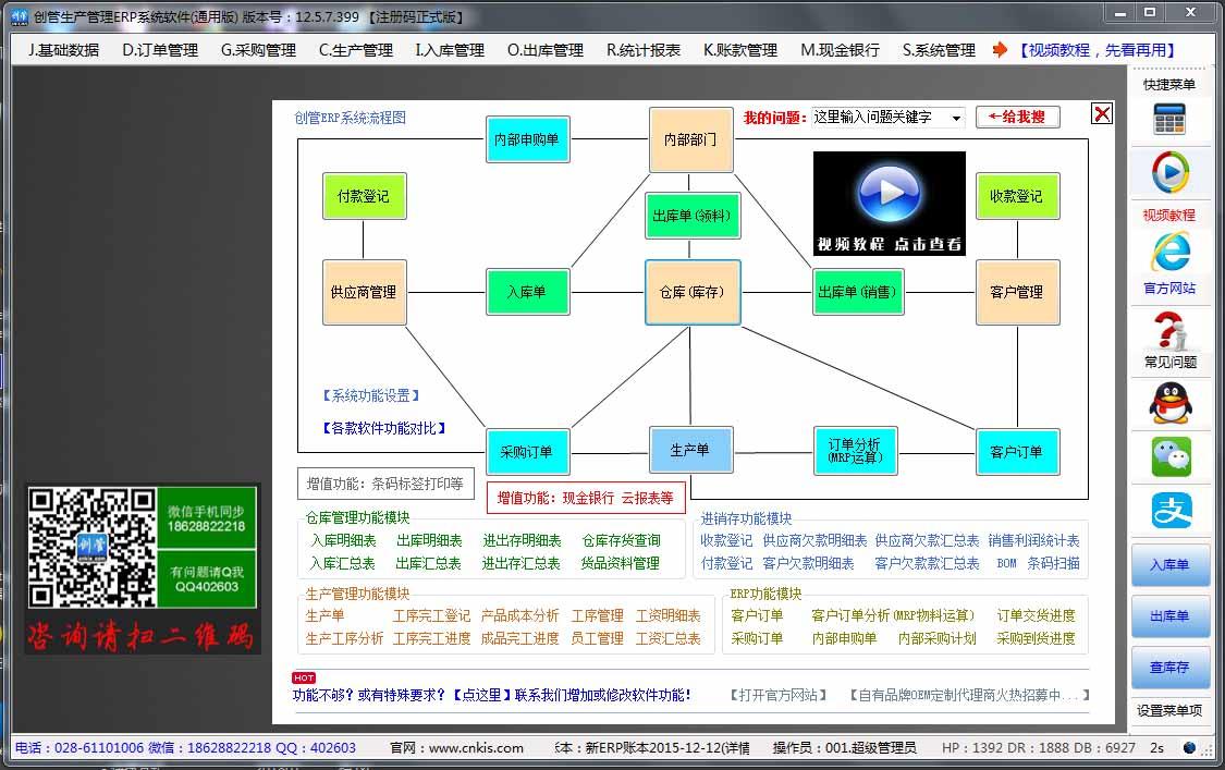 创管ERP系统(订单+采购+生产+销售+库管+现金银行)