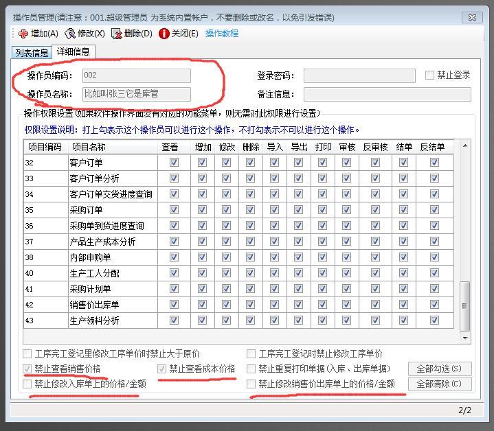免费erp软件操作员权限设置