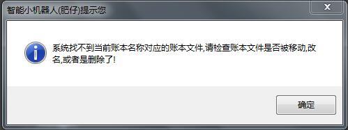 系统找不到当前账本名称对应的账本文件,请检查账本文件是否被移动,改名,或者是删除了