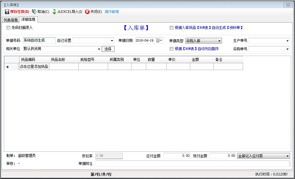 erp软件下载