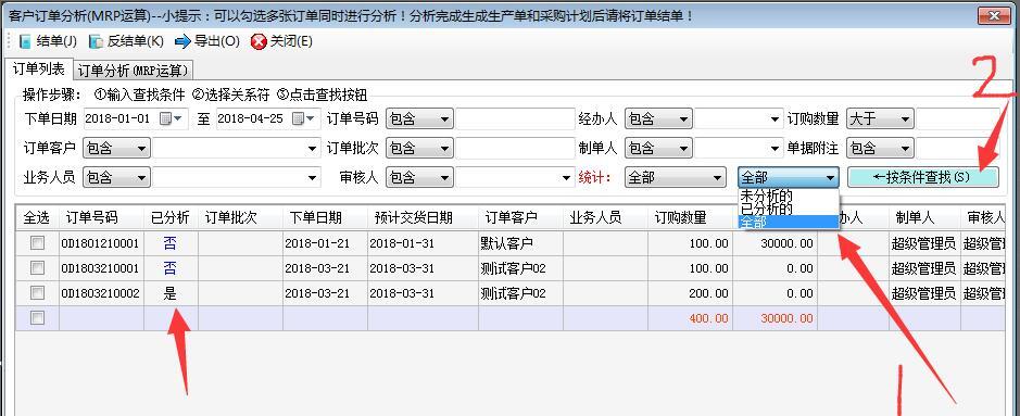 客户订单已分析状态显示及查询功能