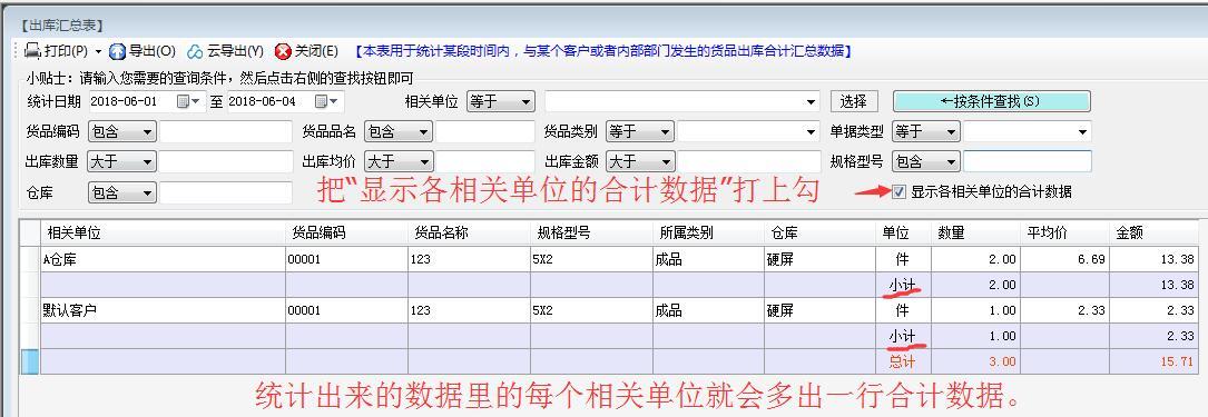 在免费版erp管理系统软件的出库汇总表中增加显示各相关单位合计数据的功能(就是按相关单位分类汇总合计统计功能)