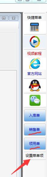 在最新的免费版erp管理系统软件中的右侧快捷菜单设置功能增加销售单和领用单两种快捷单据