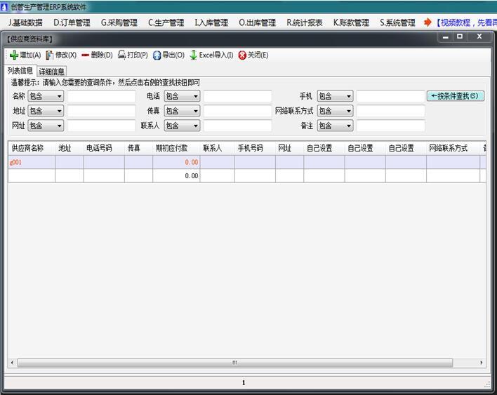 企管王erp软件供应商管理