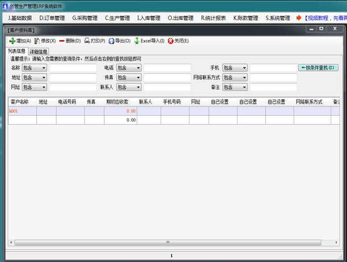 企管王生产管理软件客户管理