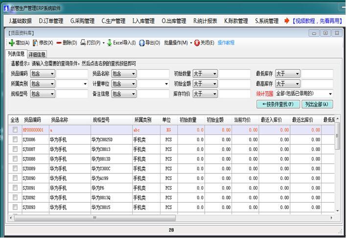 企管王生产计件工资管理软件货品管理