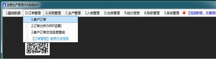 企管王ERP管理软件客户订单管理功能