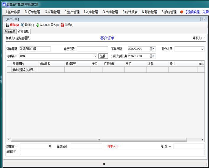 企管王erp系统客户订单