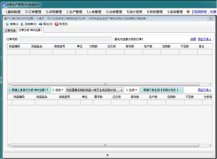客户订单分析MRP运算