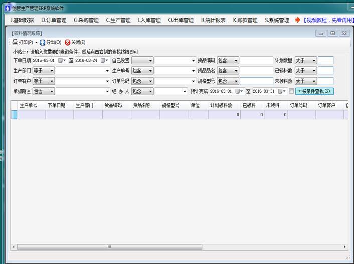 企管王生产管理软件领料情况跟踪表