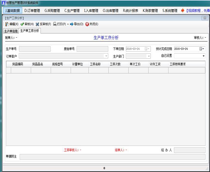 企管王生产管理软件生产工序分析功能