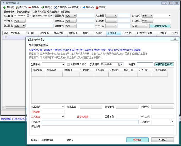 企管王生产管理软件的生产工序完成登记功能