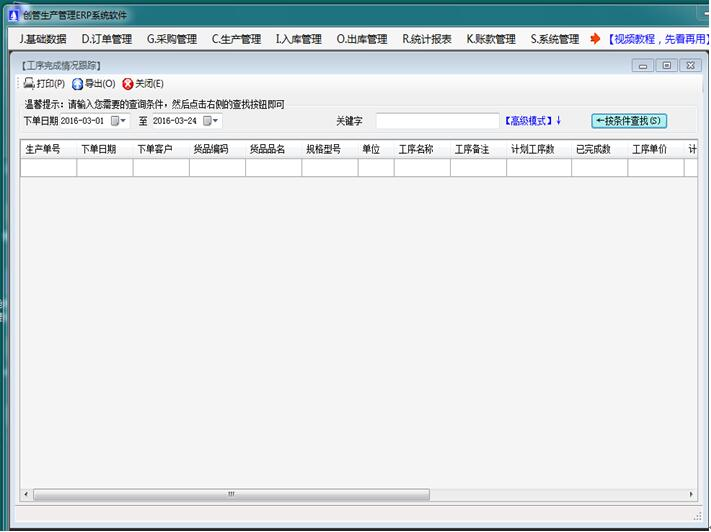 企管王免费生产管理软件的生产工序完成情况跟踪统计表