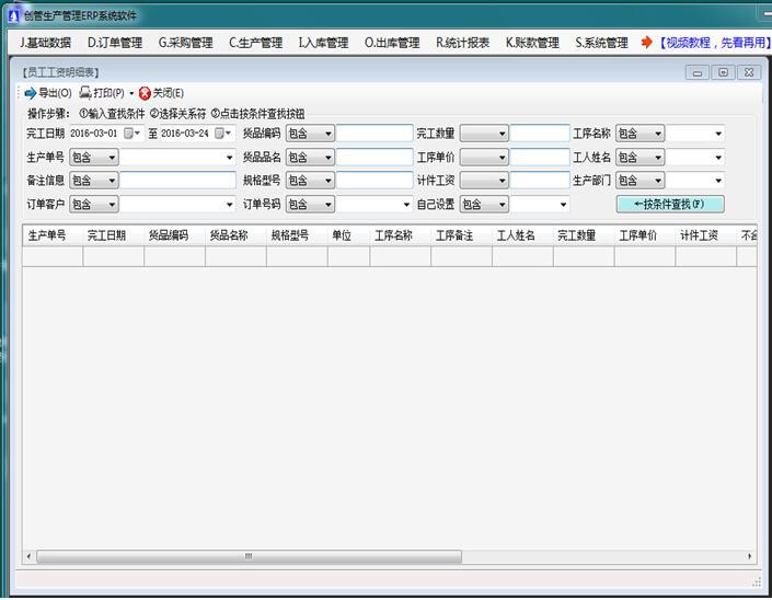 企管王生产管理软件免费版的员工计件工资明细表计时工资明细表